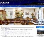 コスモスの館