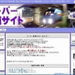 スーパー鉄道サイト