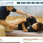 豊島区 | 北区 | 板橋区 | アットイーズ訪問看護リハビリステーション