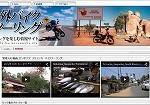 海外バイクツーリング
