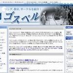 エンジョイ・ゴスペル北日本版