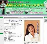 女性演歌歌集 高垣ひろみ オフィシャルサイト