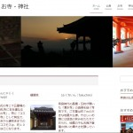 奈良の仏像・お寺・神社
