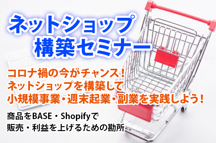 BASE・Shopifyを活用して商品を販売・利益を得るための勘所