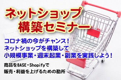 BASE・Shopifyを活用して商品を売りまくろう!